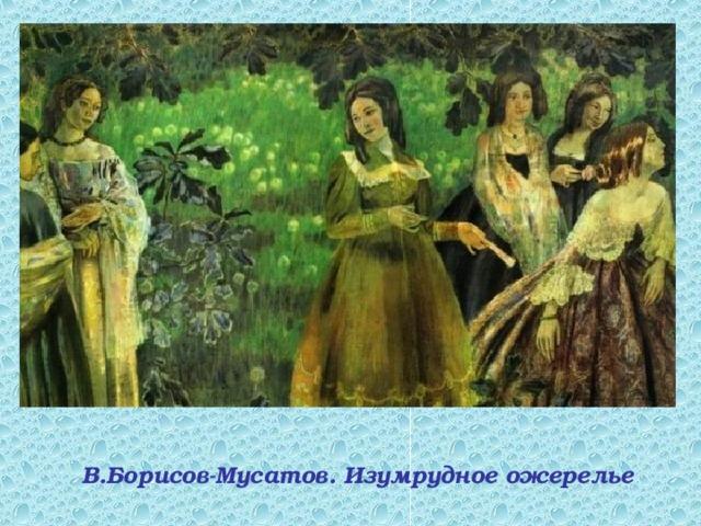 В.Борисов-Мусатов. Изумрудное ожерелье