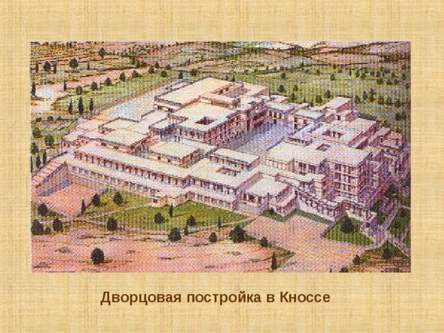 Дворцовая постройка в Кноссе