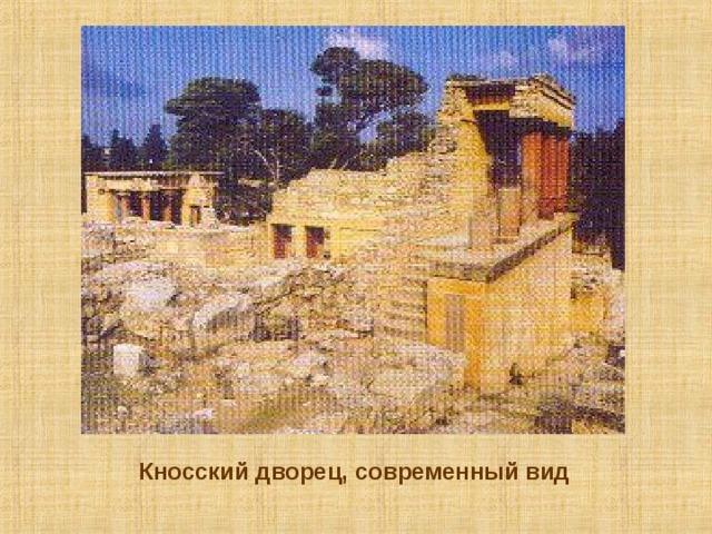 Кносский дворец, современный вид