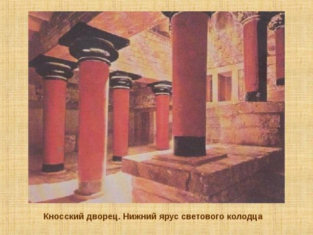 Кносский дворец. Нижний ярус светового колодца