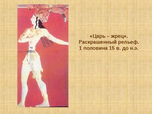 «Царь – жрец». Раскрашенный рельеф. 1 половина 15 в. до н.э.