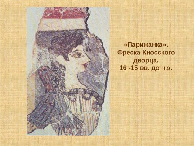 «Парижанка». Фреска Кносского дворца. 16 -15 вв. до н.э.