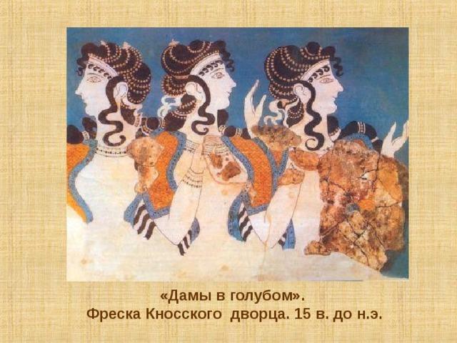 «Дамы в голубом». Фреска Кносского дворца. 15 в. до н.э.