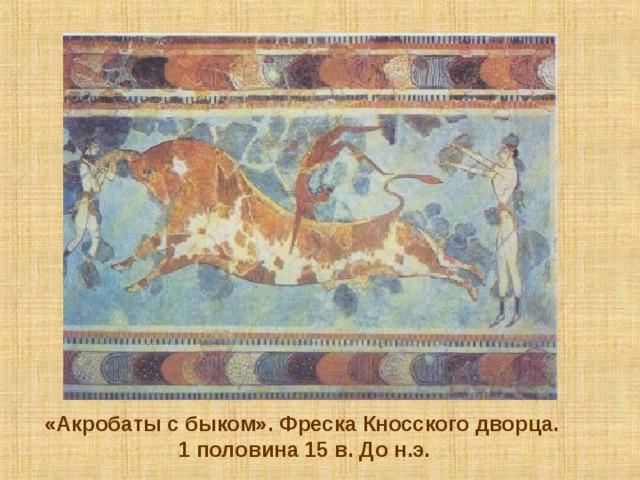 «Акробаты с быком». Фреска Кносского дворца. 1 половина 15 в. До н.э.