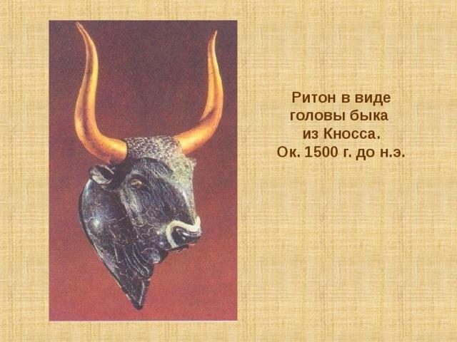 Ритон в виде головы быка из Кносса. Ок. 1500 г. до н.э.