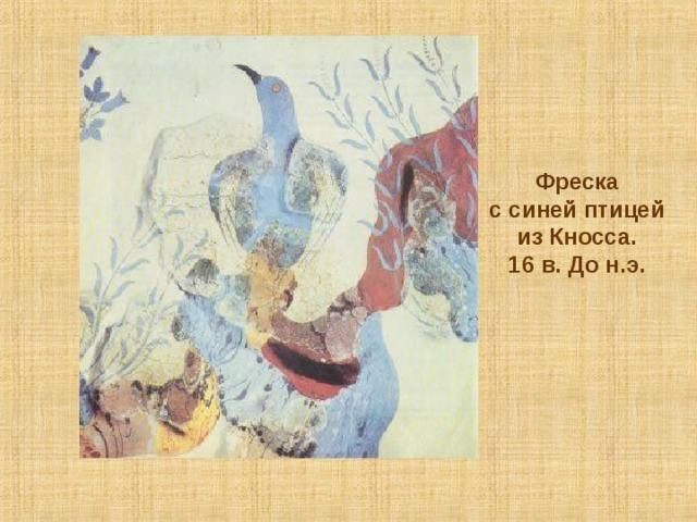 Фреска с синей птицей из Кносса. 16 в. До н.э.