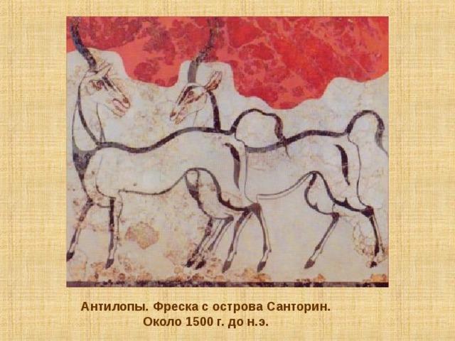 Антилопы. Фреска с острова Санторин. Около 1500 г. до н.э.