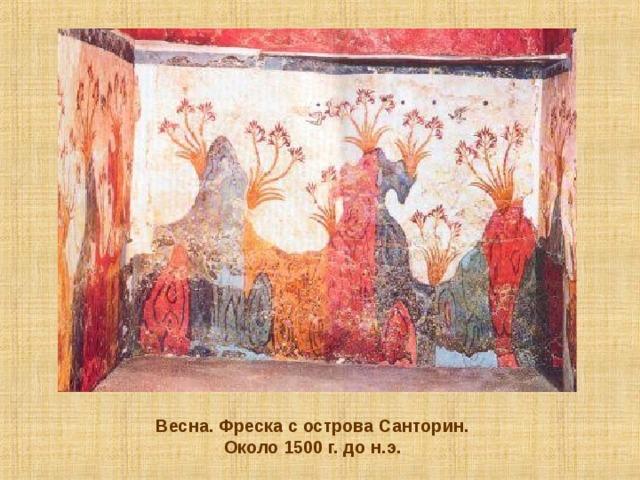 Весна. Фреска с острова Санторин. Около 1500 г. до н.э.
