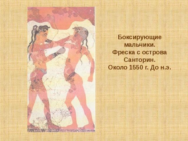 Боксирующие мальчики. Фреска с острова Санторин. Около 1550 г. До н.э.