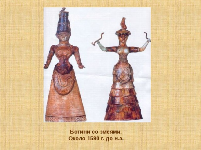 Богини со змеями. Около 1590 г. до н.э .
