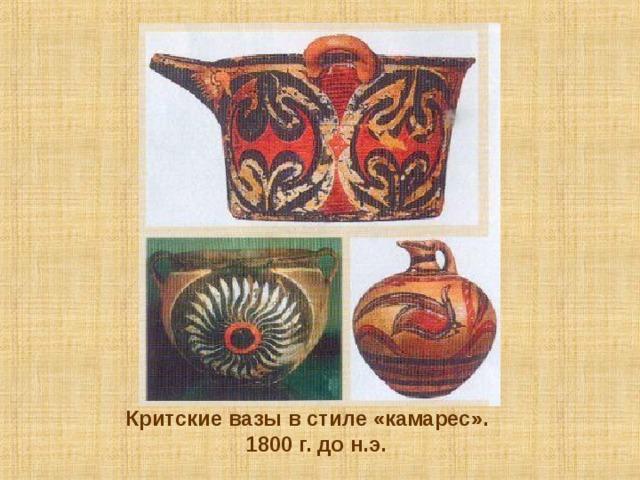 Критские вазы в стиле «камарес».  1800 г. до н.э.
