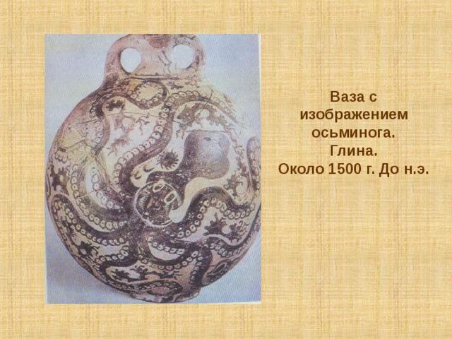 Ваза с изображением осьминога. Глина. Около 1500 г. До н.э.