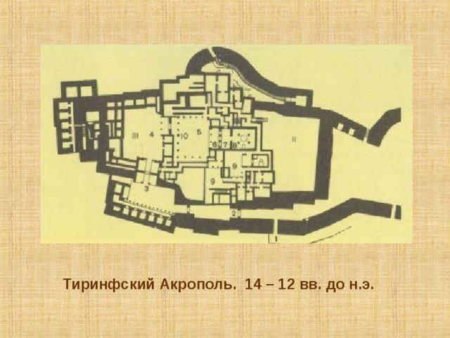 Тиринфский Акрополь. 14 – 12 вв. до н.э.