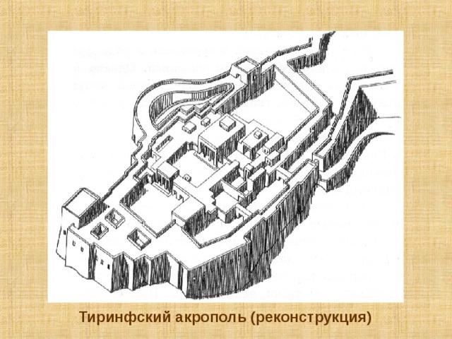 Тиринфский акрополь (реконструкция)