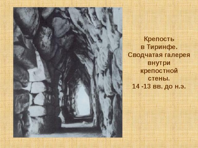 Крепость в Тиринфе. Сводчатая галерея внутри крепостной стены. 14 -13 вв. до н.э.