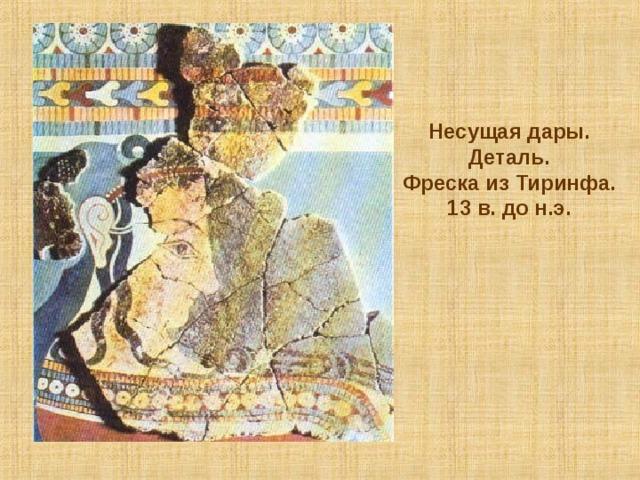 Несущая дары. Деталь. Фреска из Тиринфа. 13 в. до н.э.