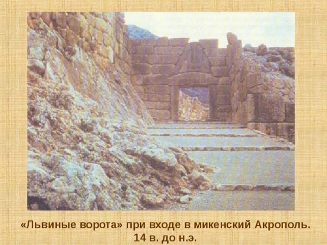 «Львиные ворота» при входе в микенский Акрополь. 14 в. до н.э.