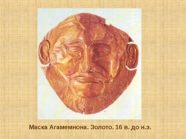 Маска Агамемнона. Золото. 16 в. до н.э.