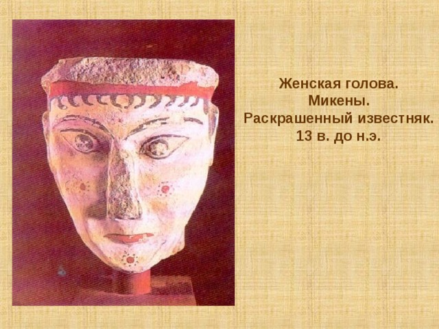 Женская голова. Микены. Раскрашенный известняк. 13 в. до н.э.