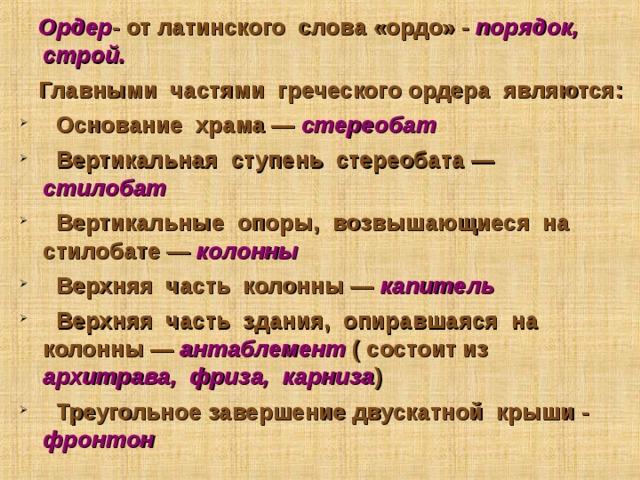 Ордер - от латинского слова «ордо» - порядок,  строй.  Главными частями греческого ордера являются: