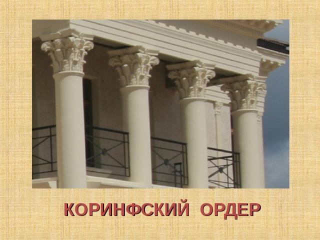 КОРИНФСКИЙ ОРДЕР