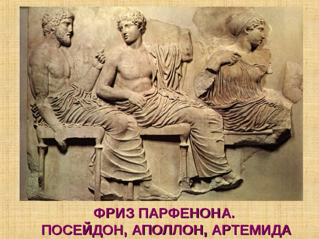 ФРИЗ ПАРФЕНОНА. ПОСЕЙДОН, АПОЛЛОН, АРТЕМИДА