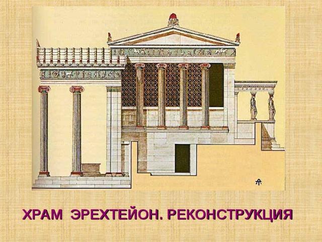 ХРАМ ЭРЕХТЕЙОН. РЕКОНСТРУКЦИЯ