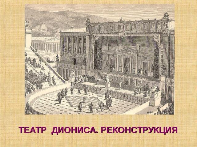 ТЕАТР ДИОНИСА. РЕКОНСТРУКЦИЯ