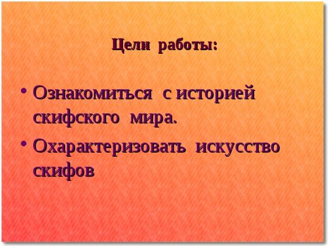 Цели работы: