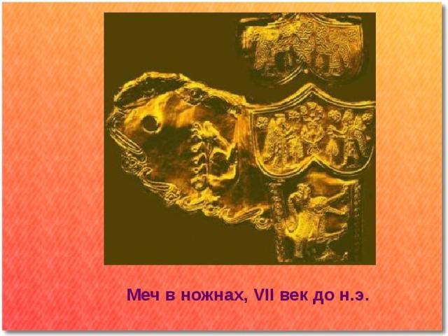 Меч в ножнах, VII век до н.э.