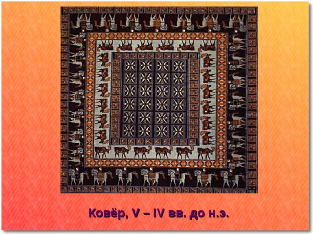Ковёр, V – IV вв. до н.э.