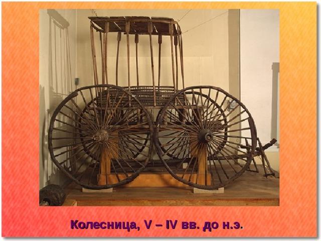 Колесница, V – IV вв. до н.э .