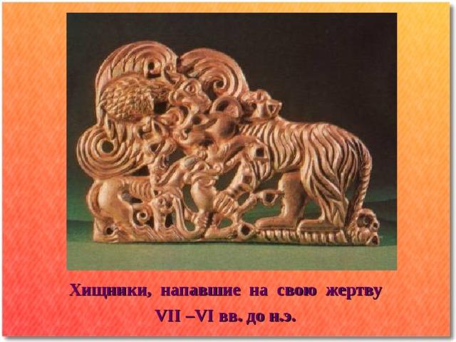 Хищники, напавшие на свою жертву VII –VI вв. до н.э.