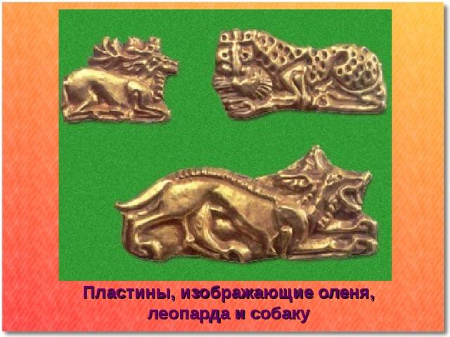 Пластины, изображающие оленя, леопарда и собаку