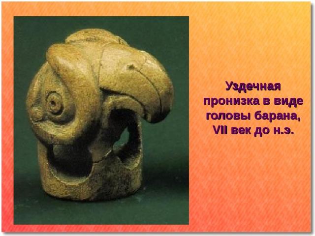 Уздечная пронизка в виде головы барана, VII век до н.э.