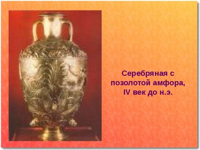 Серебряная с позолотой амфора, IV век до н.э.