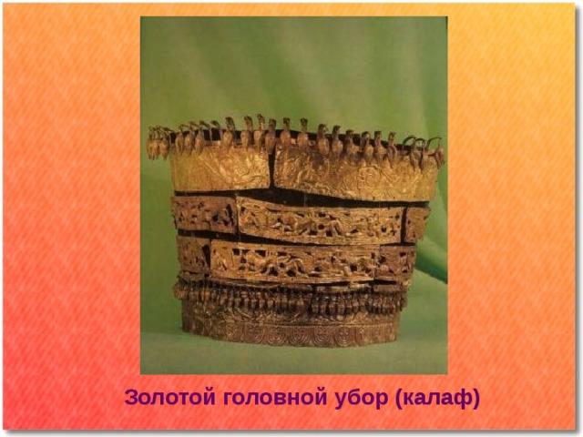 Золотой головной убор (калаф)
