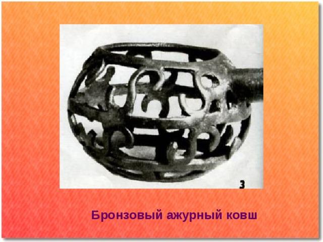 Бронзовый ажурный ковш