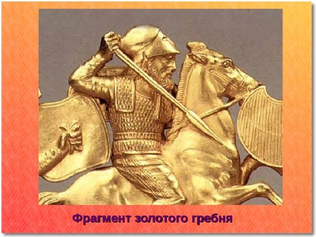 Фрагмент золотого гребня