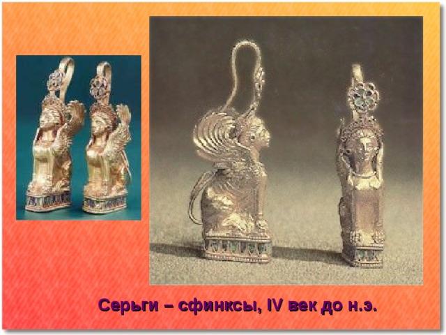 Серьги – сфинксы, IV век до н.э.