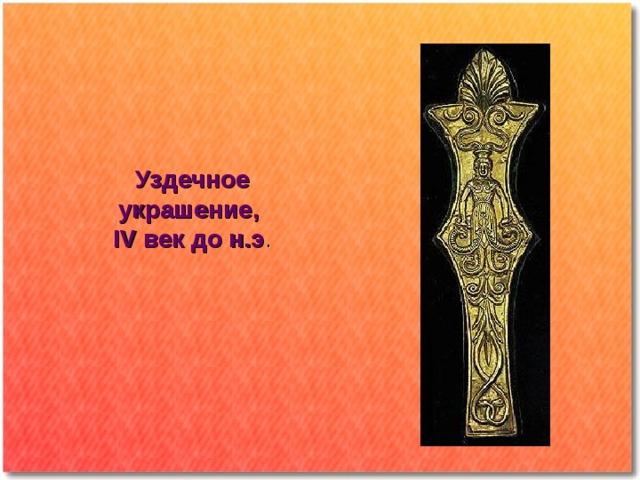 Уздечное украшение, IV век до н.э .