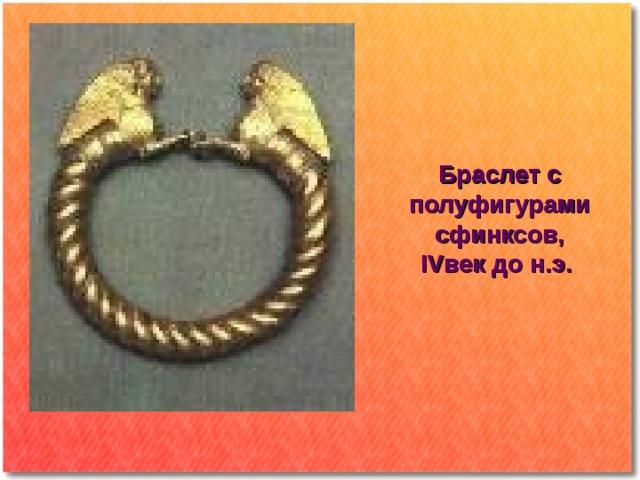 Браслет с полуфигурами сфинксов, IV век до н.э.