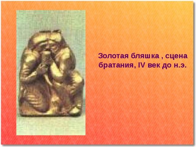 Золотая бляшка , сцена братания, IV век до н.э.
