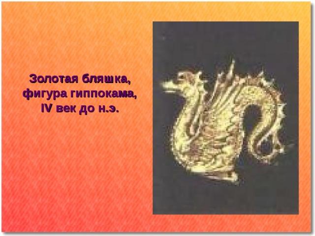 Золотая бляшка, фигура гиппокама, IV век до н.э.