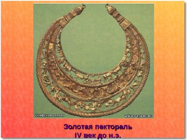 Золотая пектораль IV век до н.э.