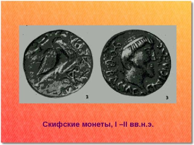 Скифские монеты, I –II вв.н.э.