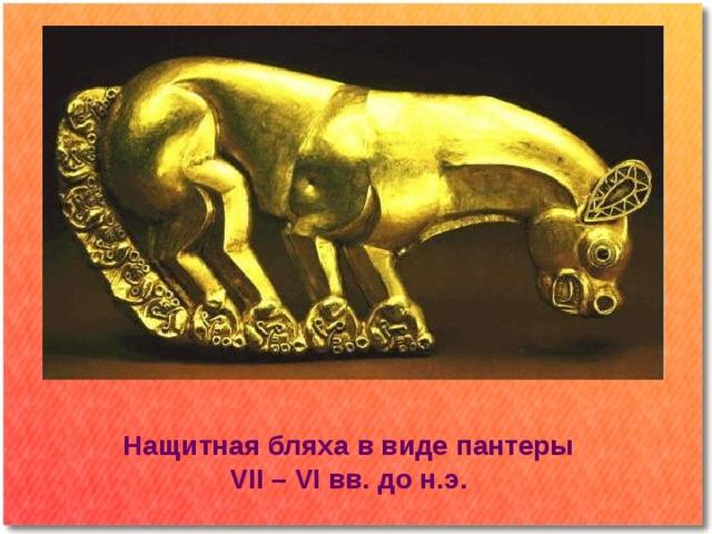 Нащитная бляха в виде пантеры VII – VI вв. до н.э.