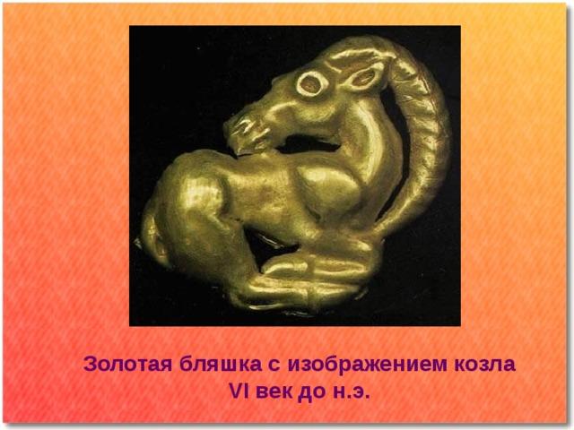Золотая бляшка с изображением козла VI век до н.э.