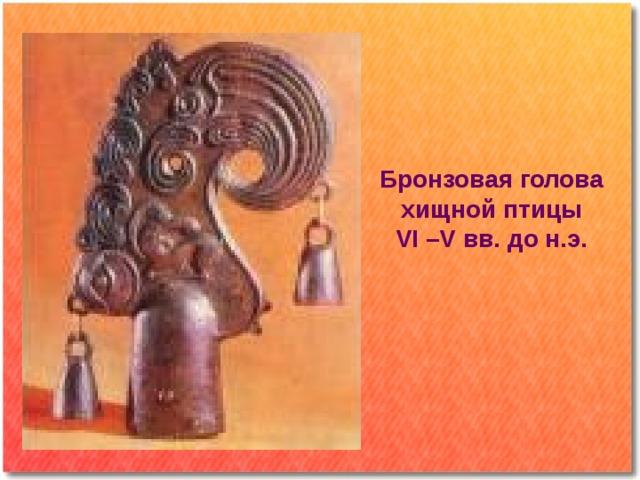 Бронзовая голова хищной птицы VI –V вв. до н.э.