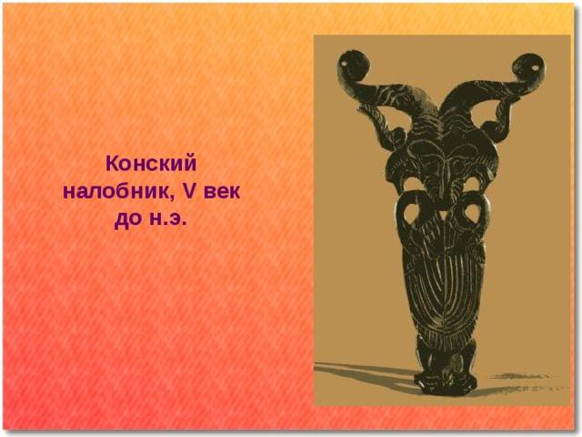 Конский налобник, V век до н.э.